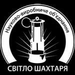 ОАО «НПО «Свет шахтера» - логотип