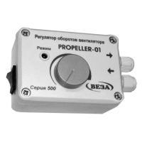 Регуляторы оборотов PROPELLER-01