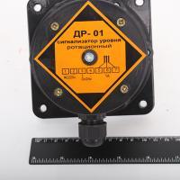 Сигнализатор уровня ДР-01 ротацйонный - фото
