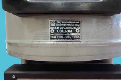 Маркировка шкафа сушильного СЭШ-3М