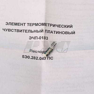 Термометрический элемент ЭЧП-0183 с паспортом
