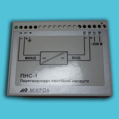 Преобразователь постоянного напряжения и тока ПНС-1