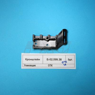 Кронштейн  Б-02.599.38