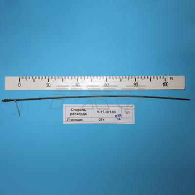 Спираль реохорда У-17.381.06